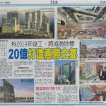 ChinaPress-28Apr11